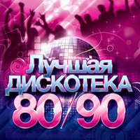 C.c. Catch - Дискотека 80-90 По-Новому Vol. 32 - C.с.catch (2016) - C.c. Catch - Cause You Are Young (Dancefloor Remix) постер