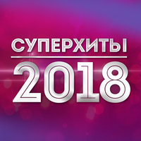 Хиты 2018 - David Guetta - Say My Name постер